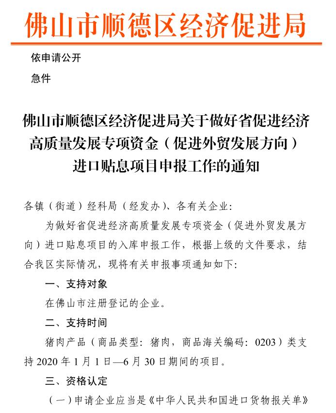 南粤政策|科技项目申报|高新企业认定|知识产权|广州市粤策通信息科技有限公司|粤策通