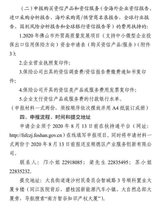 南粤政策 科技项目申报 高新企业认定 知识产权 广州市粤策通信息科技有限公司 粤策通